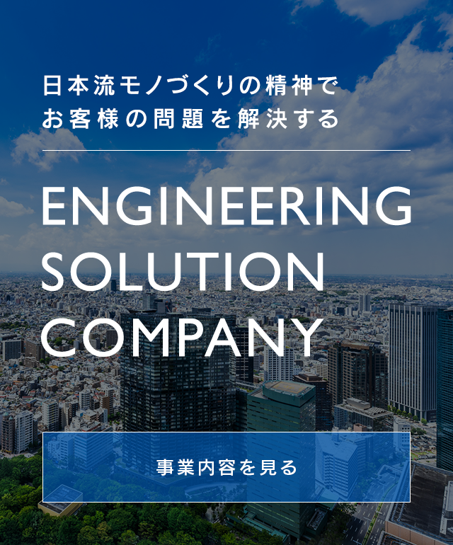 ENGINEERING SOLUTION COMPANY|事業内容を見る