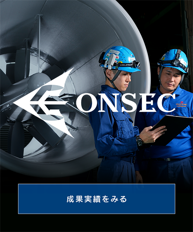 ENGINEERING SOLUTION COMPANY|成果実績を見る